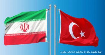 صادرات کالا به ترکیه از مرز بازرگان